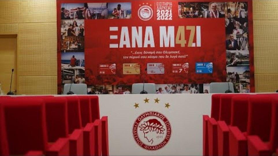 Παρουσίαση Εισιτηρίων Διαρκείας 2021-2022 / 2021-2022 Season Tickets Presentation