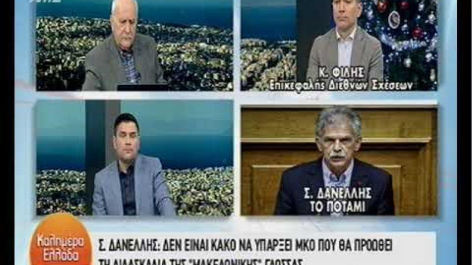 Δανέλλης για την  διδασκαλία της σλαβομακεδονικής γλώσσας