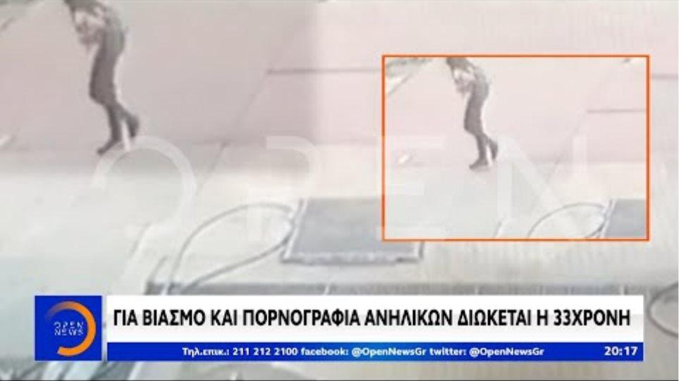 Για βιασμό και πορνογραφία ανηλίκων διώκεται η 33χρονη -Κεντρικό δελτίο ειδήσεων 18/06/2020 |OPEN TV