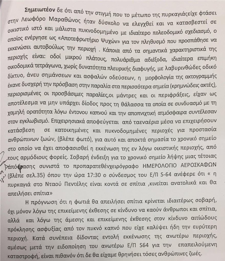 ekthesi_mesa31