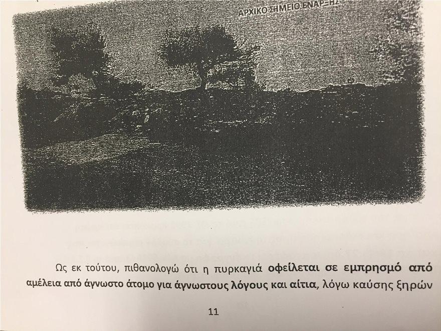 ekthesi_mesa6