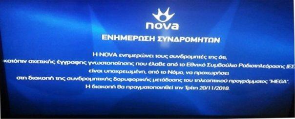 mega-nova
