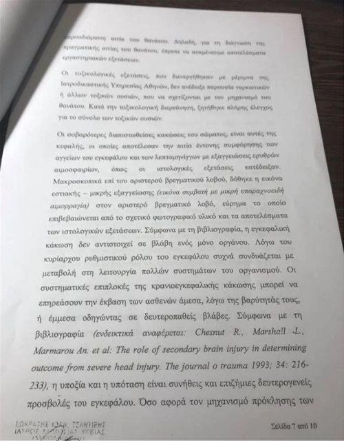 porisma-vic1
