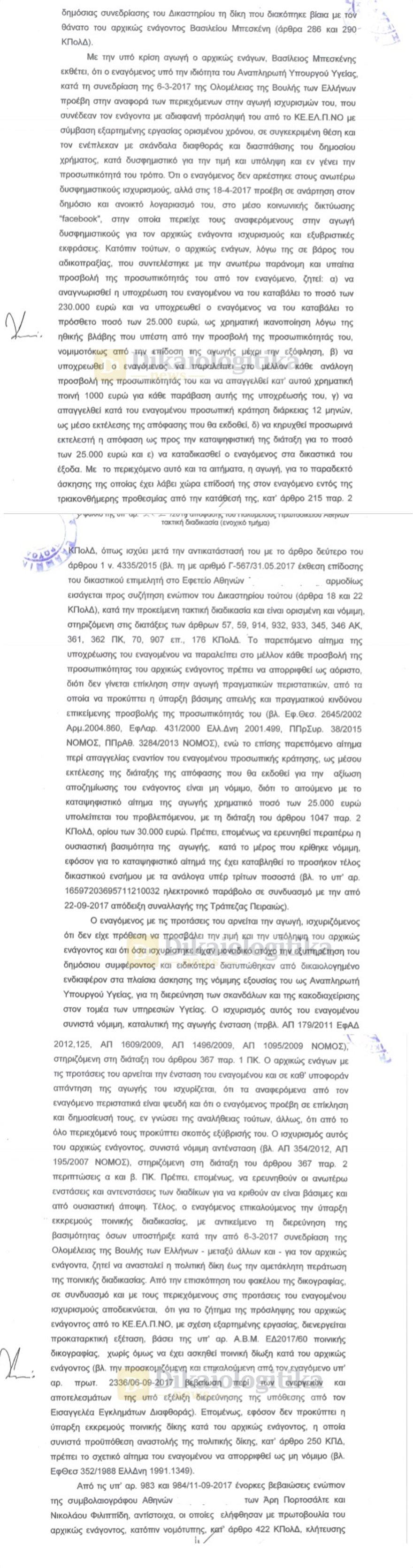 apofasi_polakis1