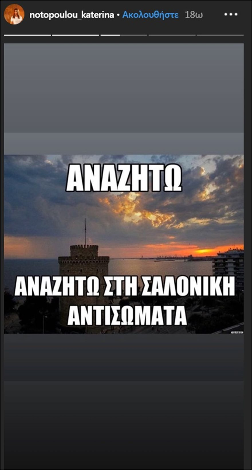 notopoulou_anart1