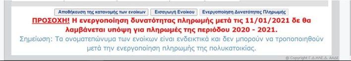 ΕΝΕΡΓΟΠΟΙΗΣΗ_ΔΕΝ_ΕΝΕΡΓΟΠΟΙΕΙΤΑΙ