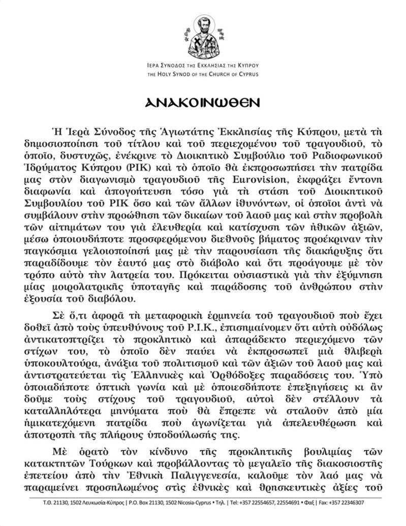 ΑΝΑΚΟΙΝΩΣΗ-ΙΕΡΑΣ-ΣΥΝΟΔΟΥ-ΓΙΑ-ΤΟ-ΤΡΑΓΟΥΔΙ-ΤΗΣ-EUROVISION_1-scaled_2