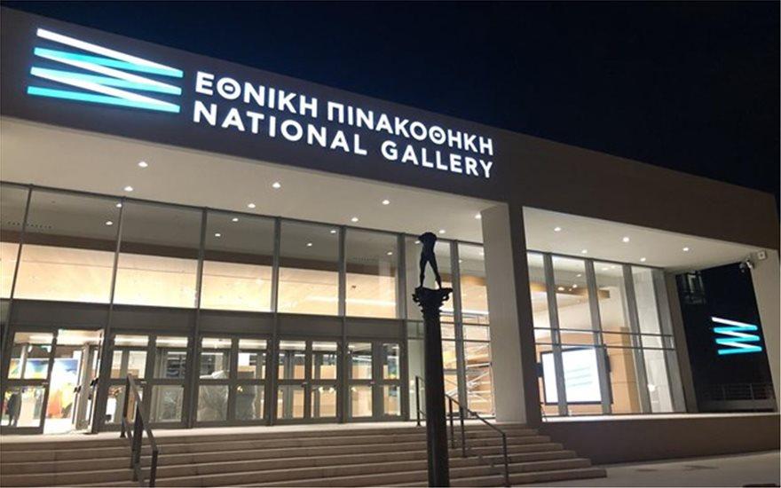 ethniki-pinakothiki