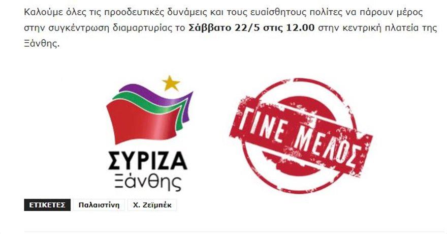 syriza-xanthis-546