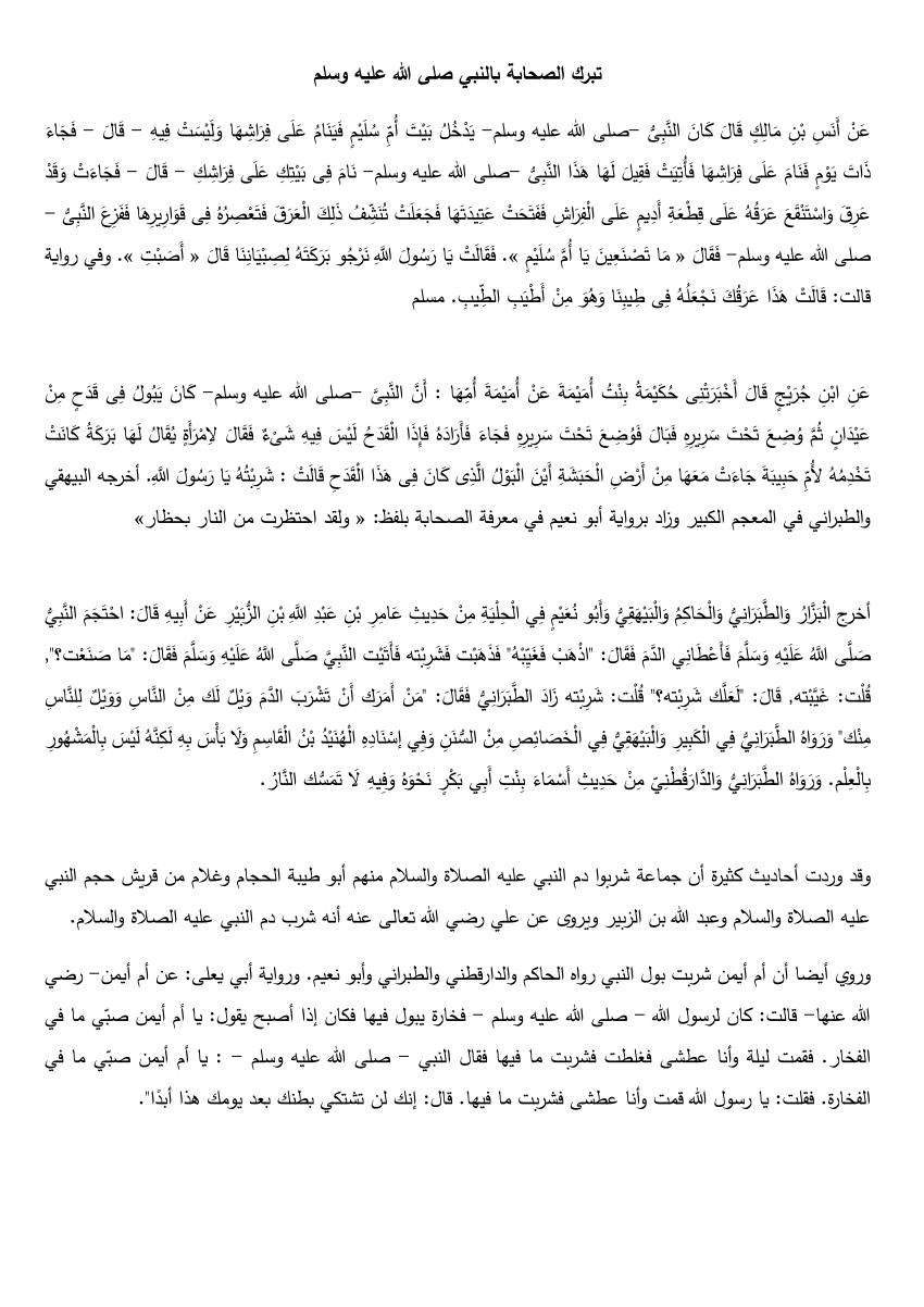 Pdf Blessing Of The Companions By The Prophet Peace Be Upon