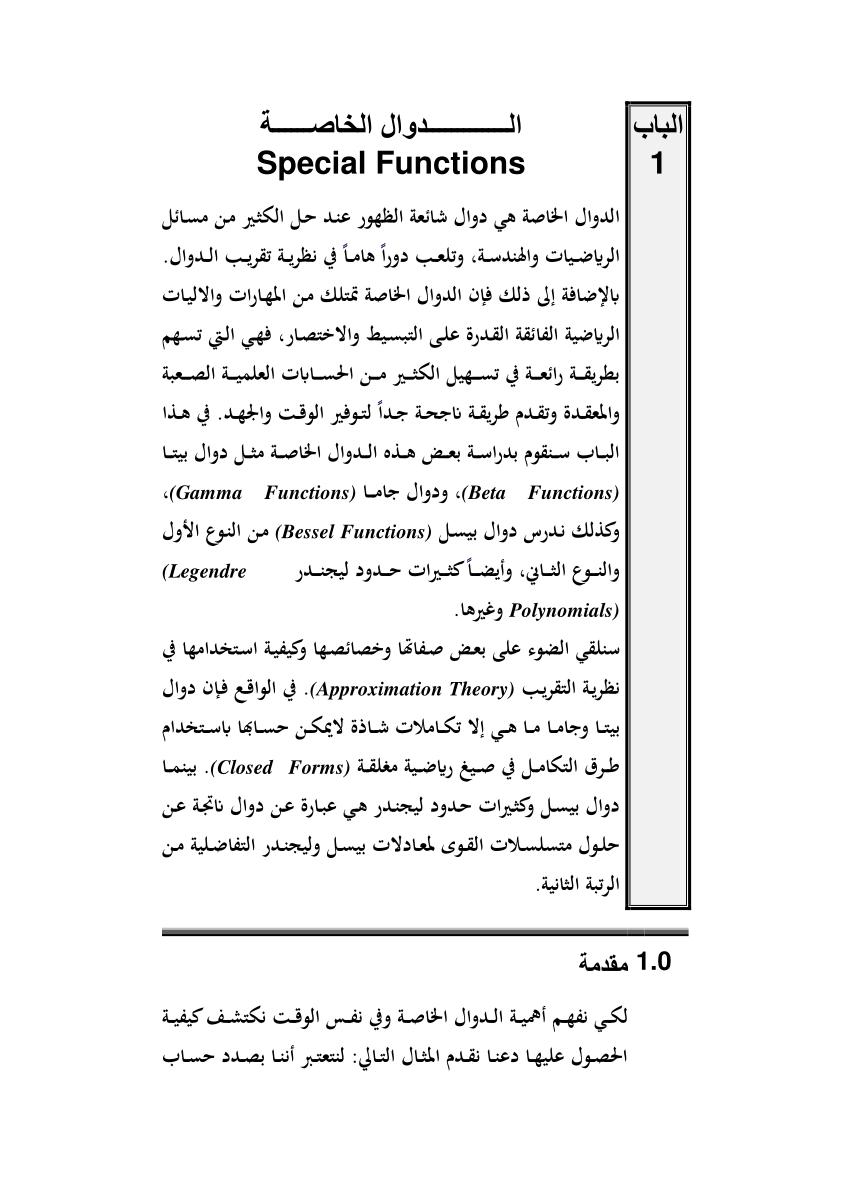 Pdf الباب الأول ـ الدوال الخاصـــــة Special Functions