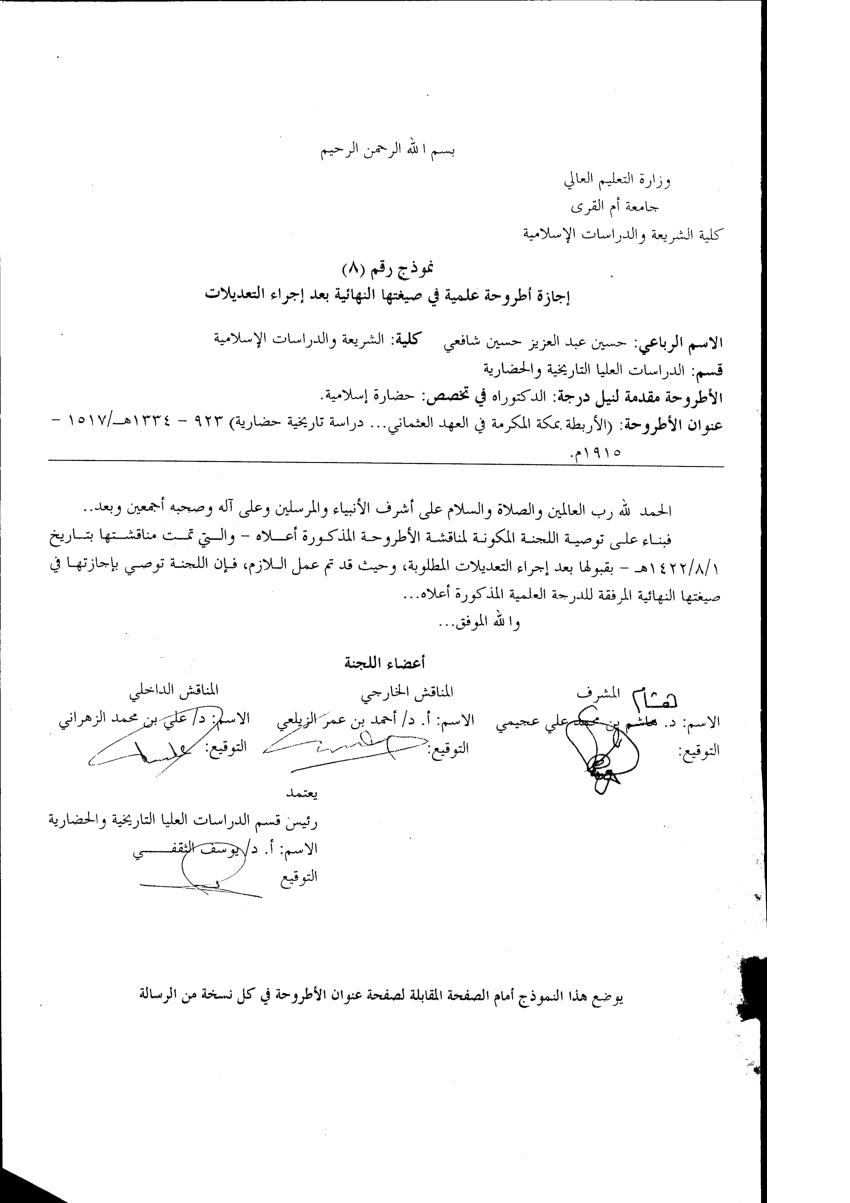 نموذج توصية علمية جامعة أم القرى