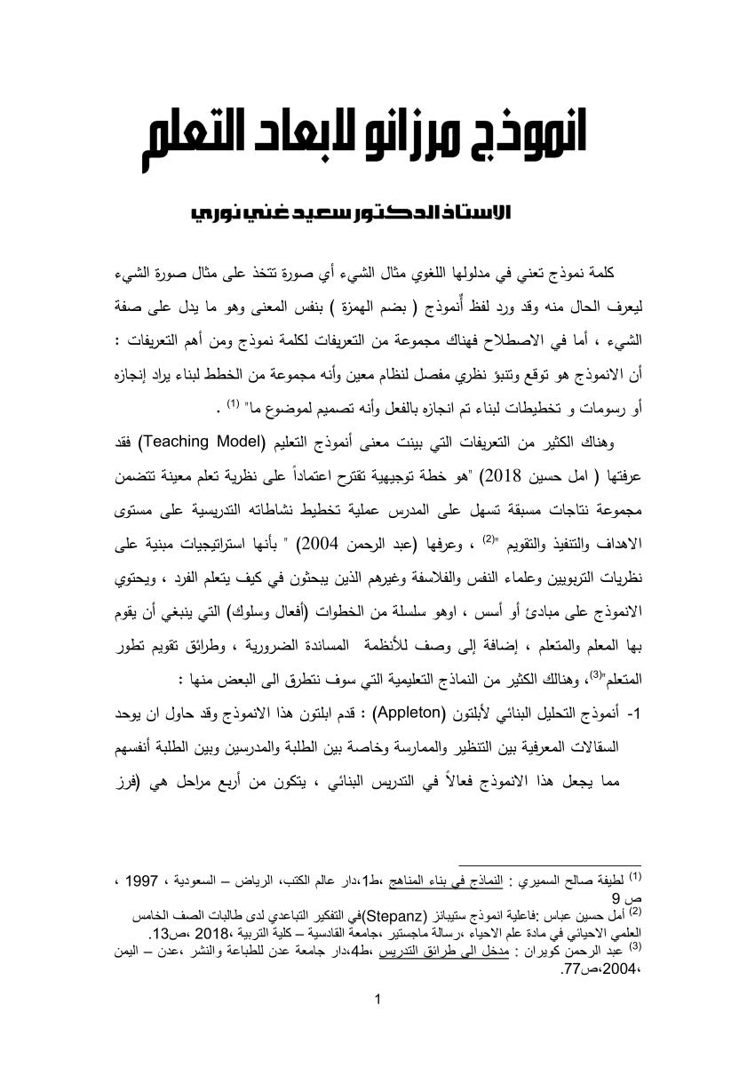 Pdf انموذج مرزانو لابعاد التعلم الاستاذ الدكتور سعيد غني نوري