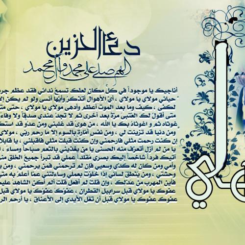 دعاء الحزين بصوت خادم زينب By Khadem Zainab