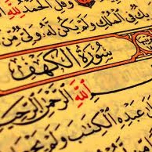 سورة الكهف والبلد بالقراءات تلاوة إعجازية للشيخ عبد الباسط