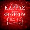 Vasilis Karras & Eleni Foureira - Pes To Kathara_ Dj kost@s mp3