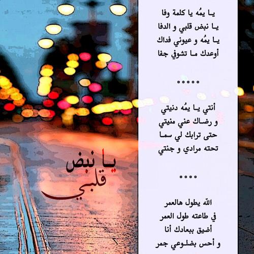اناشيد و اغاني عن الام أمي Mp3