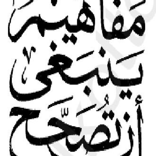 1 المقدمة مفاهيم ينبغي أن تصحح محمد قطب By Elshorbagy82 On