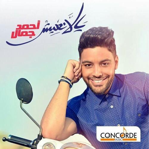 أغنية احمد جمال كل واحد فينا By Mohamed Emad 17 On