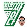 PSY DADDYfeat CL of 2NE1 MV mp3