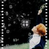 방탄소년단 - INTRO : What am i to you & I NEED U PIANO VER. mp3