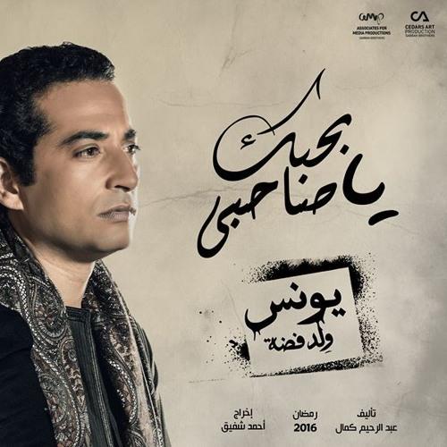 اغنية بحبك يا صاحبي احمد سعد By Momtaz Shokoko On