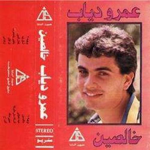 السكة مش طويلة من ألبوم خالصين عمرو دياب By Muhammad