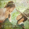 Soyou, Yu Seung Woo 소유, 유승우 - 잠은 다 잤나봐요 I'm Done Sleeping Moonlight Drawn by Clouds OST mp3