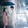 You Are My World - Yoon Mi Rae OST. Legend of the blue sea SHORT mp3
