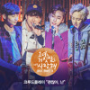 Crude Play 크루드플레이 - 괜찮아, 난 The Liar and His Lover OST Part 3 mp3
