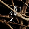 Moribito TV Series OST By  Naoki Sato mp3