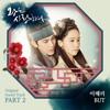 이해리 Lee Hae Ri DAVICHI - But The King Loves - 왕은 사랑한다 OST Part 2 mp3