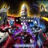Ultraman Geed Opening mp3