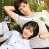 I like you so much, you'll know it A LOVE SO BEAUTIFUL OST mp3