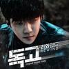 NCT U - New Dream Sung by 태일, 재현 TAEIL, JAEHYUN Dokgo Rewind OST mp3