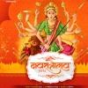 Ya Koliwadyachi Shaan - Roadshow Mix - DJ Imran Solapur mp3