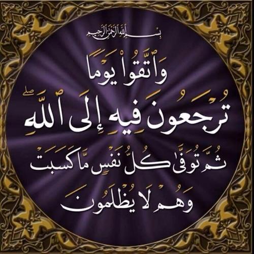 Quot واتقوا يوما ترجعون فيه إلى الله Quot L المنشد أحمد عادل