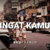 INGAT KAMU - DINA MARIANA  Vaporwave Indonesia • 覚えておいてください-DINAMARIANA 制御されます。 mp3