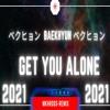 ベクヒョン BAEKHYUN ベクヒョン  Get You Alone  ~ 2K21 ~ MKHROSS - REMIX mp3