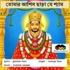 Tomar Ashish Chada Je Shyam feat. Ananya Basu mp3