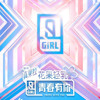 youth with you - 非日常狂欢non-daily revelry mp3