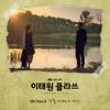 김필 Kim Feel - 그때 그 아인 Someday, The Boy 이태원 클라쓰 - Itaewon Class OST Part 6 mp3