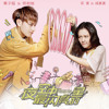 Impermanence 无常- Zhang Wei 张玮 - The Brighest Star In The Sky OST mp3