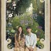 Ga Eun - Got You Special OST It's okay to not be okay Part 1 mp3