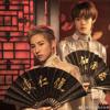 NCT 엔시티 드림 RENJUN & CHENLE 런쥔 & 천러  仁俊 & 辰乐 新的开始 A New Beginning Full Ver. mp3