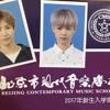 NCT 엔시티 드림 RENJUN & CHENLE 런쥔 & 천러  仁俊 & 辰乐 - 新的开始A New Beginning Teaser Ver. mp3