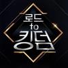 Road To Kingdom ON - TOO X VERIVERY 티오오X베리베리 mp3