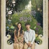 Elaine  - Wake Up Special OST It's okay to not be okay Part 1 mp3