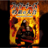 Fire Fighter mp3