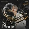 Minghao The8 Maze chinese ver. - The King Eternal Monarch OST mp3